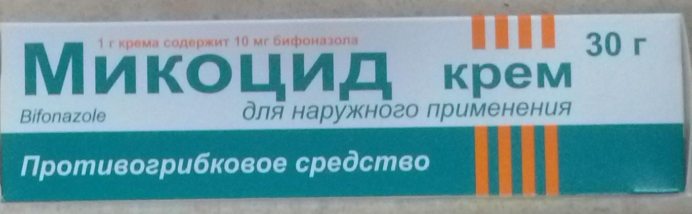 Микоцид крем