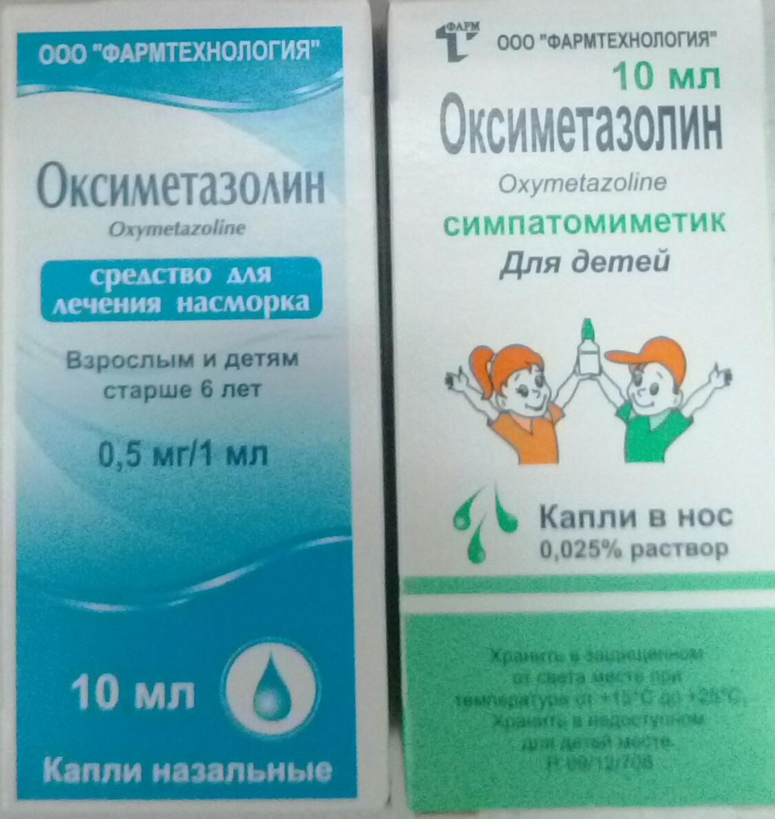 Оксиметазолин капли в нос
